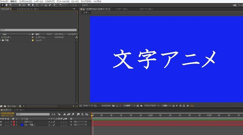 アフターエフェクト,After Effects,文字.書き順