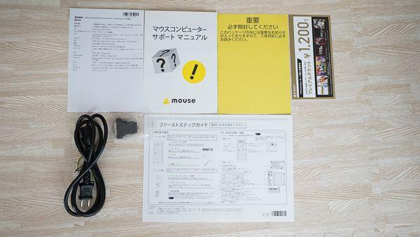 マウス×動画編集パソコン速報コラボPC「DAIV-DGZ530S-MVPR」取説・電源ケーブル