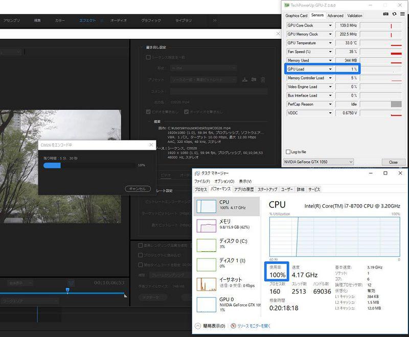 マウスコラボPCで動画の書き出し中のCPU・GPU使用率