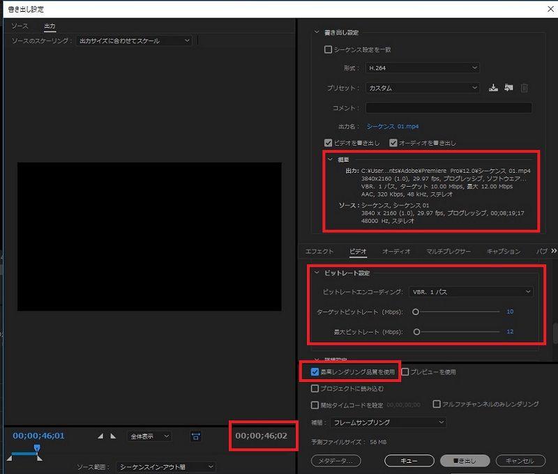 PremierePro 4K書き出し設定
