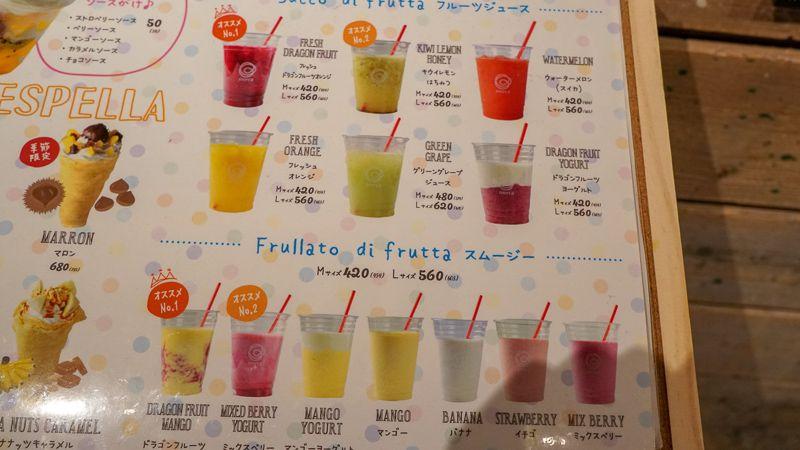fruttaのメニュー